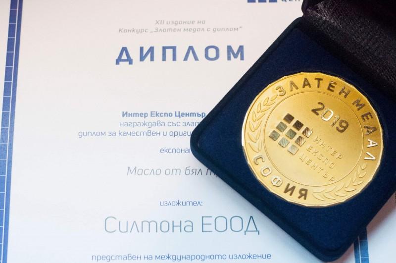 Медал за маслото ни от Бял трън на София – Интерфуд & Дринк през 2019 г.
